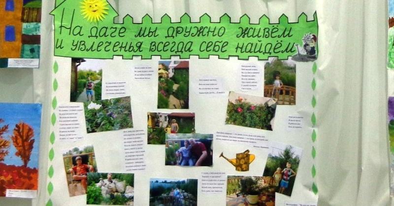 Ученики 4 В класса приняли активное участие в областном конкурсе детского творчества «Моя любимая дача», организованного в рамках Года экологии.
